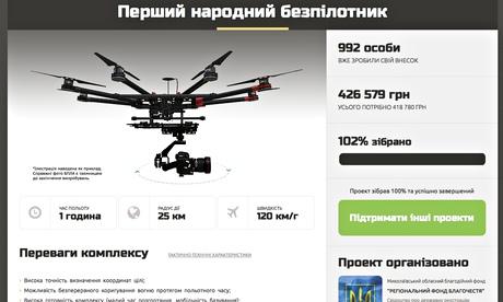 People's drone crowdfundpagina