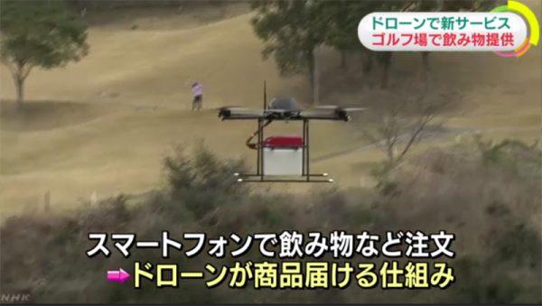 Caddie-drone-Rakuten